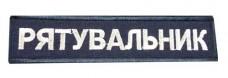 Купить Нашивка Рятувальник в интернет-магазине Каптерка в Киеве и Украине