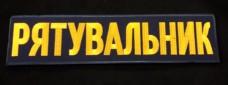 Купить Нашивка Рятувальник на спину (жовта) в интернет-магазине Каптерка в Киеве и Украине