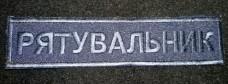 Купить Нашивка Рятувальник (синя) в интернет-магазине Каптерка в Киеве и Украине