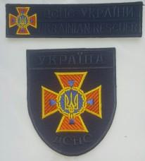 Шеврон ДСНС України + нашивка (синій)