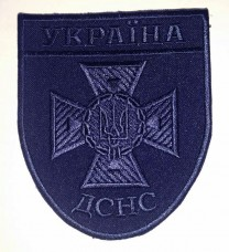 Купить Шеврон ДСНС Україна (синій) в интернет-магазине Каптерка в Киеве и Украине