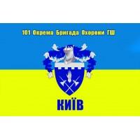 Прапор 101 ОБрОГШ Київ