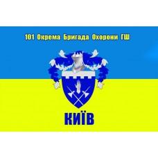 Флаг 101 окрема бригада охорони ГШ України