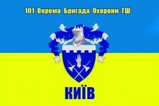 Купить Прапор 101 ОБрОГШ Київ в интернет-магазине Каптерка в Киеве и Украине
