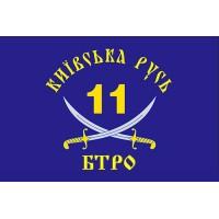 """Прапор 11 БТРО """"Київська Русь"""""""