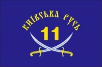 "Флаг 11 Батальйон ""Київська Русь"""