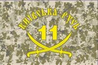 "Прапор 11 Батальйон ""Київська Русь"" (піксель)"