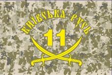 """Флаг 11 Батальйон """"Київська Русь"""" (пиксель)"""