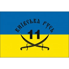 "Флаг 11 Батальйон ""Київська Русь"" (укр)"