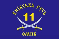 "Флаг 11 ОМПБ ""Київська Русь"""