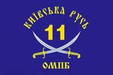 "Прапор 11 ОМПБ ""Київська Русь"""