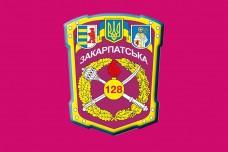 Купить Флаг 128 окрема гірсько-піхотна бригада ЗСУ (малиновий) в интернет-магазине Каптерка в Киеве и Украине