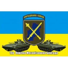 Флаг 14 Окрема Механізована Бригада Об'єднанні Сили