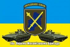 Купить Прапор 14 Окрема Механізована Бригада Об'єднанні Сили в интернет-магазине Каптерка в Киеве и Украине