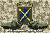 Прапор 14 ОМБр Об'єднанні Сили (піксель)