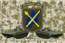 Купить Прапор 14 ОМБр Об'єднанні Сили (піксель) в интернет-магазине Каптерка в Киеве и Украине