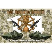 Прапор Бог Любить Піхоту! 14 ОМБр (пиксель)