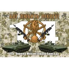 Бог Любить Піхоту! флаг 14 ОМБр (пиксель)