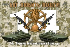 Купить Бог Любить Піхоту! флаг 14 ОМБр (пиксель) в интернет-магазине Каптерка в Киеве и Украине