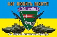 Прапор 14 ОМБр (шеврон) Бог Любить Піхоту!