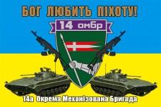 Бог Любить Піхоту! Флаг 14 ОМБр (шеврон)