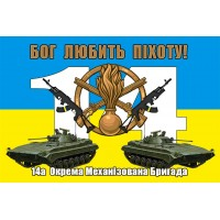 Прапор ог Любить Піхоту! 14 ОМБр