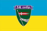 Прапор 14 ОМБр