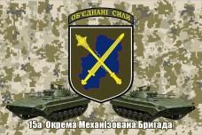 Флаг 15 ОМБр Об'єднанні Сили