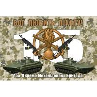 Прапор Бог Любить Піхоту! 15 Окрема Механізована Бригада (піксель)