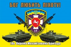 Прапор Бог Любить Піхоту! 15 Окрема Механізована Бригада ЗСУ