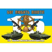 Прапор Бог Любить Піхоту! 15 Окрема Механізована Бригада