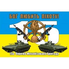 Бог Любить Піхоту! Флаг 15 Окрема Механізована Бригада