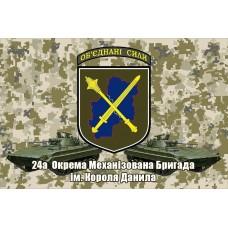 Флаг 24 окрема механізована бригада ім Короля Данила Об'эднанні Сили