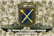 Купить Прапор 24 окрема механізована бригада ім Короля Данила Об'єднані Сили в интернет-магазине Каптерка в Киеве и Украине