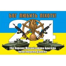 Бог Любить Піхоту! Флаг 24 ОМБр короля Данила