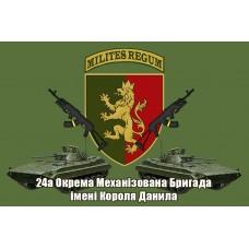 24 ОМБр ім. короля Данила Флаг Хакі з шевроном, БМП, АК