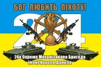 Прапор Бог Любить Піхоту! 24 ОМБр короля Данила
