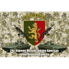 24 ОМБр ім. короля Данила Флаг пиксель з шевроном, БМП, АК