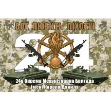 Бог Любить Піхоту! Флаг 24 ОМБр ім. короля Данила (пиксель)