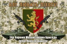 Бог Любить Піхоту! Флаг 24 ОМБр ім. короля Данила (шеврон)