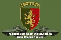 24 ОМБр ім. короля Данила Флаг Хакі з шевроном бригади та БМП