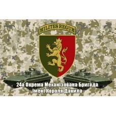24 ОМБр ім. короля Данила Флаг пиксель з БМП