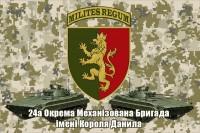 Прапор 24 ОМБр ім. короля Данила піксель з БМП