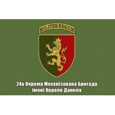 24 ОМБр ім. короля Данила Флаг Хакі з шевроном бригади