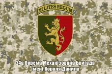 24 ОМБр ім. короля Данила Флаг пиксель з шевроном бригади