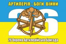Прапор 26 ОАБр Артилерія Боги Війни