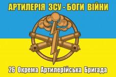 Прапор 26 ОАБр Артилерія ЗСУ Боги Війни