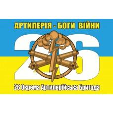 Флаг 26 ОАБр Артилерія Боги Війни