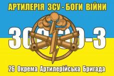 Флаг 26 ОАБр Артилерія ЗСУ Боги Війни 300-30-3