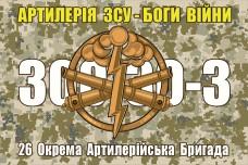 Флаг 26 ОАБр Артилерія ЗСУ Боги Війни 300-30-3 (піксель)